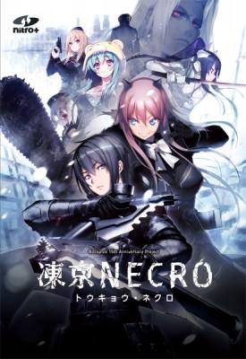 『凍京NECRO<トウキョウ・ネクロ>』(通常版)