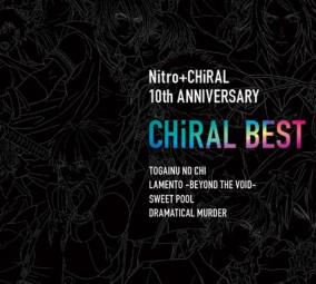 ニトロプラス キラル主題歌ベストアルバム 「CHiRAL BEST」