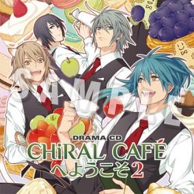 DRAMA CD「CHiRAL CAFEへようこそ 2」【NCVC-13】