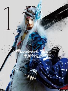 Thunderbolt Fantasy 東離劍遊紀2 第1巻(Blu-ray)