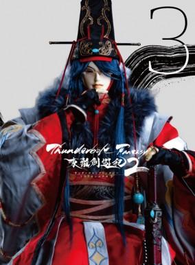 Thunderbolt Fantasy 東離劍遊紀2 第3巻(DVD)