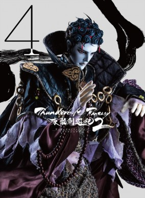 Thunderbolt Fantasy 東離劍遊紀2 第4巻(DVD)