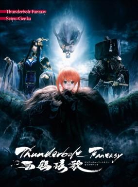 Thunderbolt Fantasy 西幽玹歌 【完全生産限定版】(DVD)