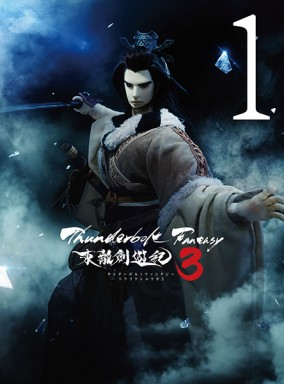 Thunderbolt Fantasy 東離劍遊紀3 1【完全生産限定版】(Blu-ray)