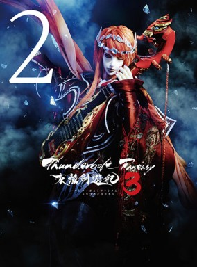 Thunderbolt Fantasy 東離劍遊紀3 2【完全生産限定版】(Blu-ray)