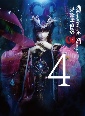Thunderbolt Fantasy 東離劍遊紀3 4【完全生産限定版】(Blu-ray)