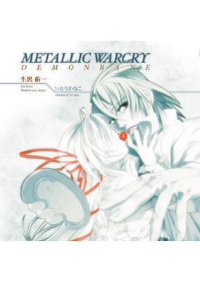 METALLIC WARCRY 『機神咆吼デモンベイン』マキシCD【HBMS-9】