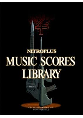 ニトロプラスミュージック スコアーズライブラリー