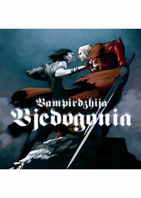 『吸血殲鬼ヴェドゴニア』オリジナルサウンドトラック【NTRSUN-3】