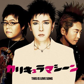 「THIS IS LOVE SONG」/カリキュラマシーン【HBD-9】