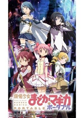 『魔法少女まどか☆マギカ ポータブル』(通常版)「通常契約パック」