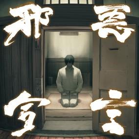 邪悪宣言 『装甲悪鬼村正』オリジナルサウンドトラック【GRN-17】