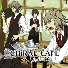 DRAMA CD「CHiRAL CAFEへようこそ」【NCVC-1】