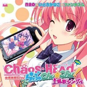 PSPソフト『CHAOS;HEAD らぶChu☆Chu!』主題歌シングル