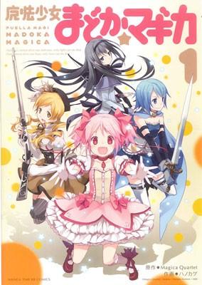 魔法少女まどか☆マギカ 1巻(まんがタイムKRコミックス)