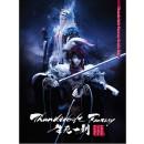 Thunderbolt Fantasy 生死一劍 <Blu-ray完全生産限定版>