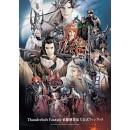 Thunderbolt Fantasy 東離劍遊紀3 公式ファンブック