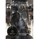 小説+CD「灰燼のカルシェール -What a beautiful sanctuary-」