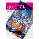 小説「翠星のガルガンティア 少年と巨人」【特別版】