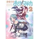 魔法少女まどか☆マギカ 2巻(まんがタイムKRコミックス)