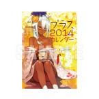 ニトロプラス2014年B2カレンダー