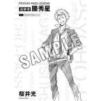 小説「PSYCHO-PASS LEGEND 追跡者 縢秀星」特装版