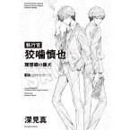 小説「PSYCHO-PASS LEGEND 執行官 狡噛慎也 理想郷の猟犬」特装版