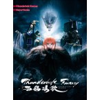 Thunderbolt Fantasy 西幽玹歌 【完全生産限定版】(Blu-ray)