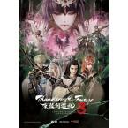 Thunderbolt Fantasy 東離劍遊紀3 1【完全生産限定版】(DVD)