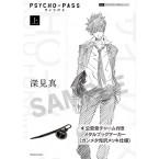 小説「PSYCHO-PASS サイコパス(上)」特装版