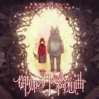 御伽の月の綺想曲(カプリチオ) 『月光のカルネヴァーレ』【HBN-137】