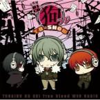 『咎狗の血True Blood』 DJCD狗ラジ TB-SHOW