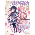 魔法少女まどか☆マギカ 3巻(まんがタイムKRコミックス)