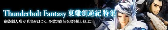 「Thunderbolt Fantasy 東離劍遊紀」特集