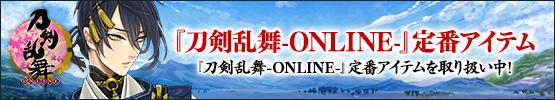 『刀剣乱舞-ONLINE-』定番アイテム