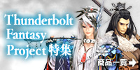 Thunderbolt Fantasy Project 特集